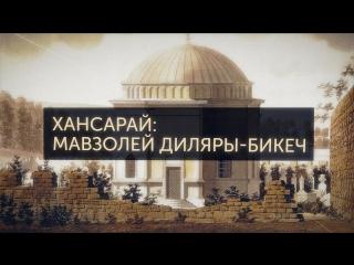Память Крыма. Хансарай- Мавзолей Диляры-бикеч