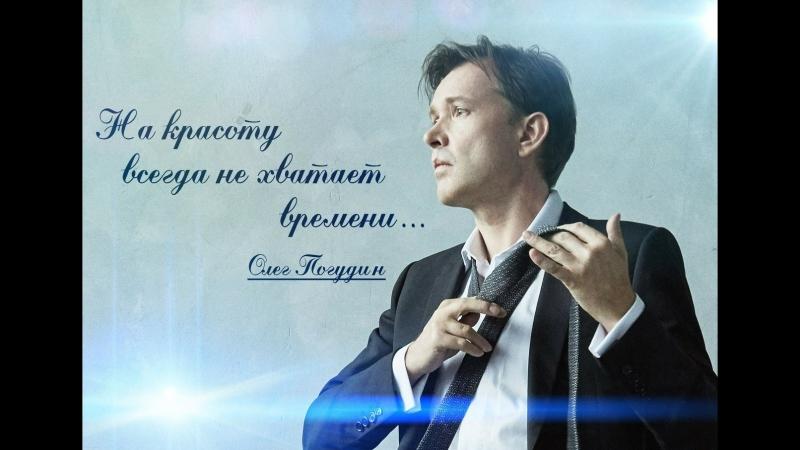 Олег Погудин в программе Тот еще вечер г Омск