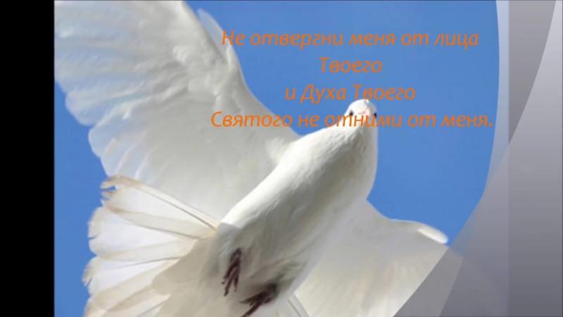 Псалом 50 - Помилуй меня_ Боже.mp4