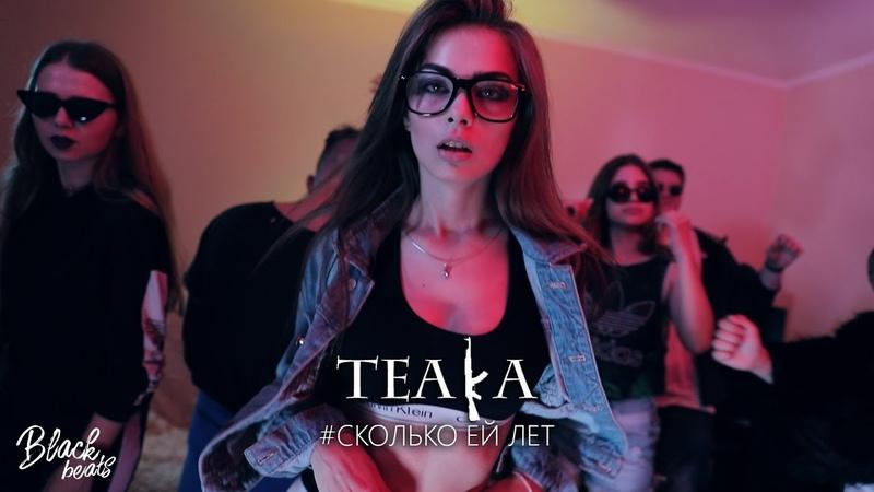 TEAKA Сколько ей лет Премьера клипа 2018