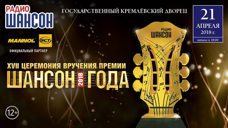 Шансон Года 2018 17 я церемония вручения премии Полная версия в высоком качестве