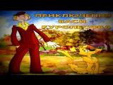 Мультфильм Владимира Попова Приключения Васи Куролесова.