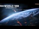 RimWorld B18 - HSK: Призываем голых баб