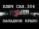 КЛЮЧ ОТ НОМЕРА 306 ЗАПАДНОГО КРЫЛА САНАТОРИЯ