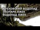 Ореховский водопад экопарк Ажек водопад Ажек Сочи Хостинский район