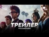 RUS | Трейлер: «Беглецы» - 1 сезон / «Marvels Runaways» - 1 season, 2017 | Good People)