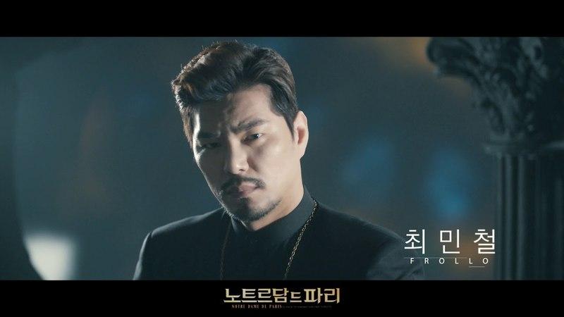 뮤지컬 노트르담 드 파리 - 한국어버전 10주년 캐스팅