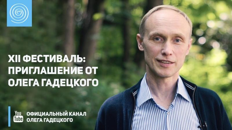 XII фестиваль Приглашение от Олега Гадецкого