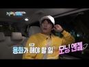 180114 KBS 2 Days 1 Night Season 3 EP 523 1