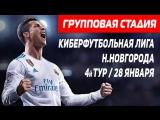 Турнир по FIFA18 (Киберфутбольная Лига Н.Новгорода, 4 тур)