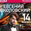 """Евгений Соколовский """"Genesis"""""""
