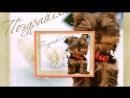 Красивые Поздравления С Днем Рождения Для Дочери.mp4
