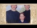 Семейный фотоальбом Воспоминания