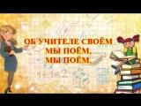 Песня о школе Д. Кабалевского караоке мой клип