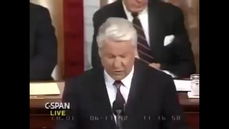 Сенсационное выступление Бориса Ельцина в США, которое никогда не показывали по