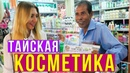 Тайская Косметика на Пхукете - где купить РЫНОК на Патонге, цены, Тайланд
