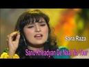 Sano Kheadyan De Naal Na Toor Babla Sara Raza Punjabi Folk Virsa Heritage Revived