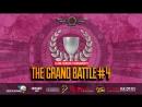 FRT4 THE GRAND BATTLE день 2