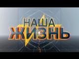 Смотрите ток-шоу «Наша Жизнь» 12 марта в 21.40