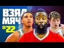Хьюстон вынесет ГСВ Дончич в НБА Кливленд буксует