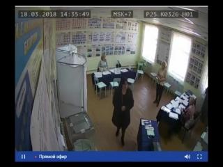НеВыборы2018. Артём, Приморский край, УИК 326