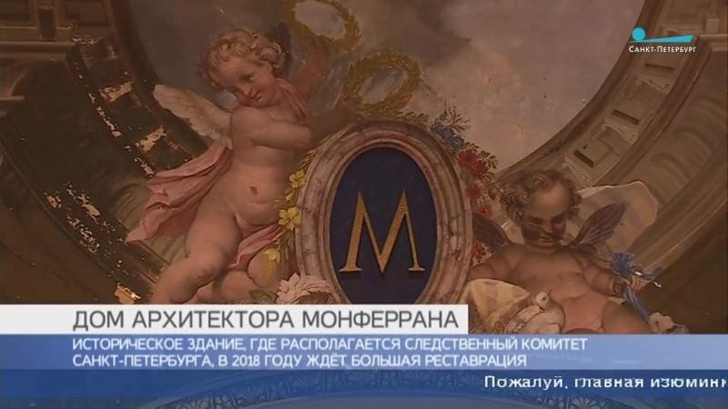 Возвращая утраченное_ дом Монферрана, где располагается СК Петербурга, отреставрируют в 2018 году _ Телеканал _Санкт-Петербург_