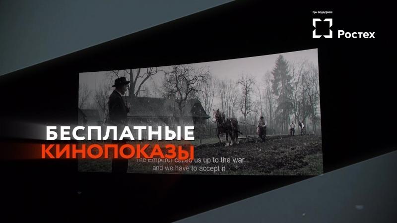 Ярославль встречает ХIII Международный кинофестиваль семейных и детских фильмов «В кругу семьи»
