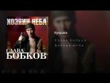 Бобков Вячеслав - Кукушка