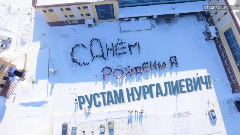 Менделеевцы поздравляют Президента РТ Рустама Минниханова с днём рождения