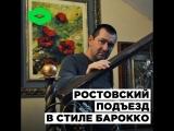 Ростовский подъезд в стиле барокко | ROMB