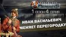 RPStalker Периметр. Сезон 1 Серия 4. Иван Васильевич меняет перегородку