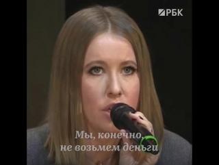 Крым, Путин и «Дом-2»: о чем говорила Ксения Собчак на своей первой предвыборной пресс-конференции