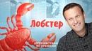 Как Навальный лобстера ел
