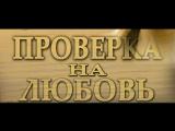 Проверка на любовь Фильм HD (2013)