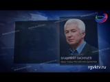 Владимир Васильев поздравил социальных работников с их профессиональным праздником