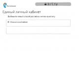 Электронный счет от Ростелеком