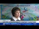 Алматы облысының Еңбекшіқазақ ауданындағы Шелек ауылының оқушылары робот техникасын құрастыруды үйренеді