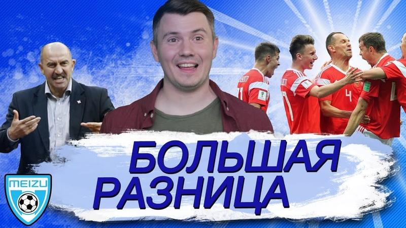 Россия - Саудовская Аравия 5:0. О матче. 3-й тайм с В.Стогниенко by Meizu 63