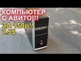 НостальжиПК Компьютер с АВИТО за 150р!