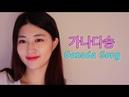 Korean Language Learning Ganada song Korean alphabet song King Sejong history of Hangul