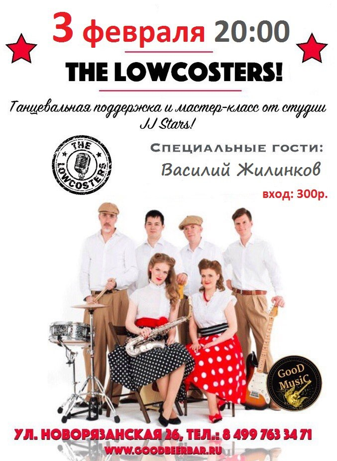 03.02 The Lowcosters в Good Beer Bar!