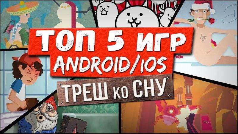 📱🔥ТОП 5🔥ЛУЧШИХ ТРЕШ ИГР на АНДРОИД и iOS перед сном   Не серьёзное видео ;) » Freewka.com - Смотреть онлайн в хорощем качестве