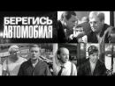 """Фильм """"Берегись автомобиля""""_1966 (комедия)."""