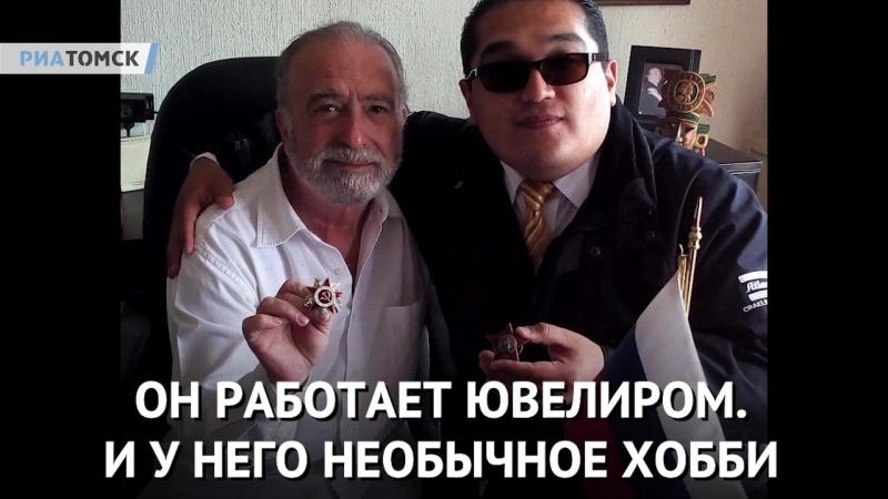 Как ювелир из Мексики вернул награду героя в Томск
