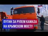 Путин проехал по Крымскому мосту