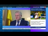 Лидер СПРАВЕДЛИВОЙ РОССИИ Сергей Миронов в программе «Факты» на телеканале «Россия 24»