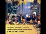 Встреча фонда Blockchain Fund в Екатеринбурге