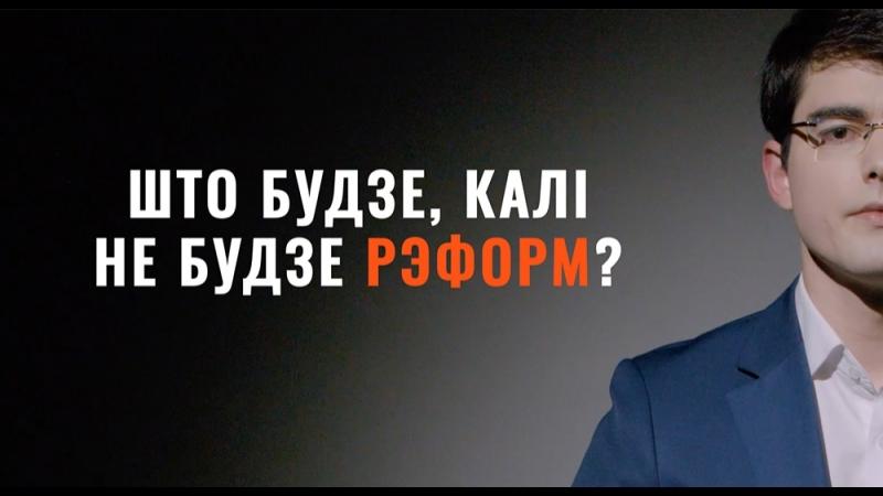 Што будзе з беларускай эканомікай, калі не будзе рэформ?
