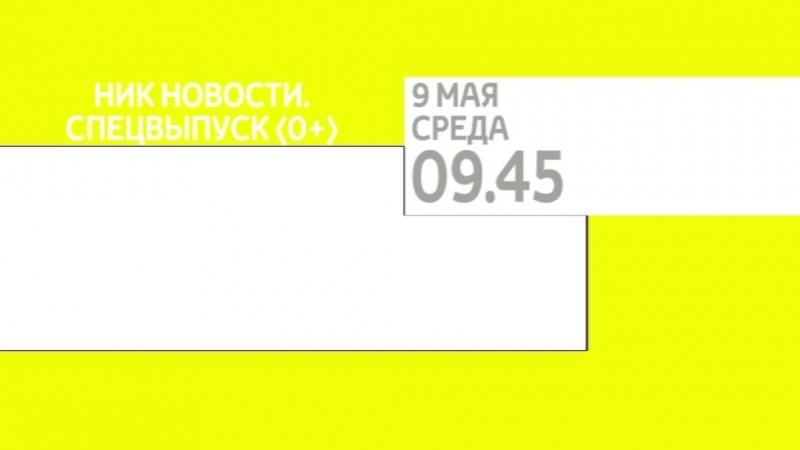 Начало эфира и программа передач на среду, 9 мая (НИК ТВ, 09.05.2018)