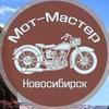 """Mot-Master"" - мотоаксессуары и запчасти"